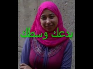 New Sex Call Eman Elnady