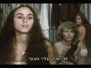 Army Shower Scene From An Israeli Movie